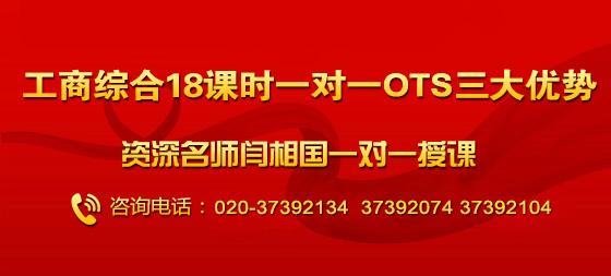 广州分校工商管理面授班开班通知