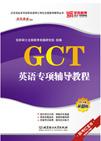 GCT英语词汇分频速记