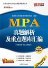MPA真题解析及重点题库汇总