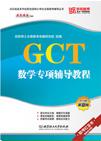 GCT数学专项辅导教程