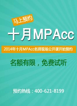 2014年十月联考MPAcc公开课预约