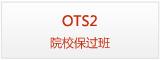 OTS2特色保过班报名