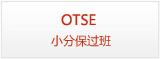 OTS1特色保过班报名
