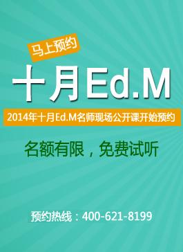 2014年十月联考Ed.M公开课预约