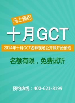 2014年十月联考GCT公开课预约