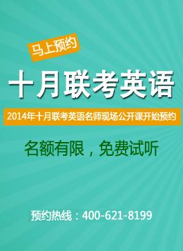 2014年十月联考联考英语公开课预约