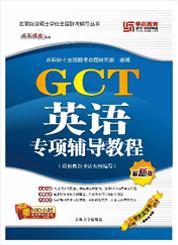 GCT英语专项辅导教程