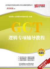 GCT逻辑专项辅导教程