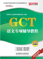 GCT语文专项辅导教程