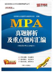 MPA真题解析及重点题库汇编