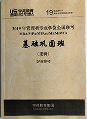MBA MPA MPAcc 考点精要
