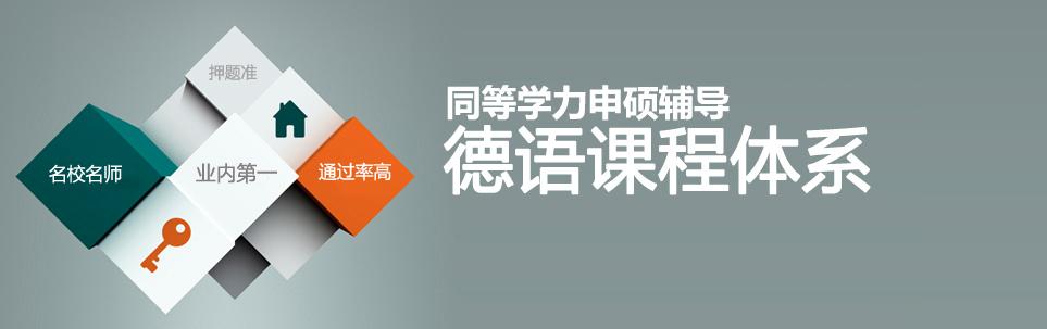 2014年同等学力申硕辅导日语课程体系