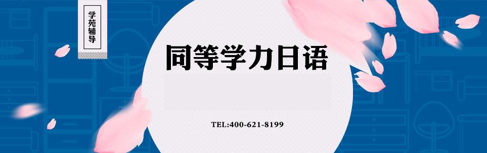 2016年同等学力申硕辅导日语课程体系