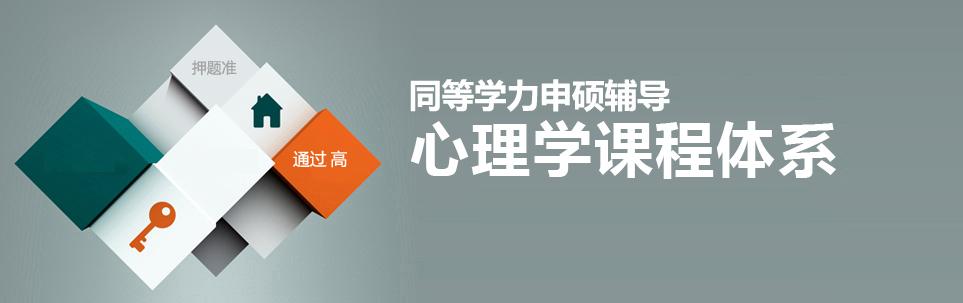 2014年同等学力申硕辅导工商管理课程体系