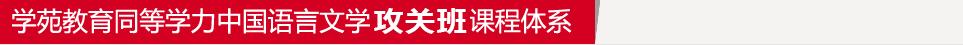 2016年学苑教育同等学力中国语言文学保过班课程体系