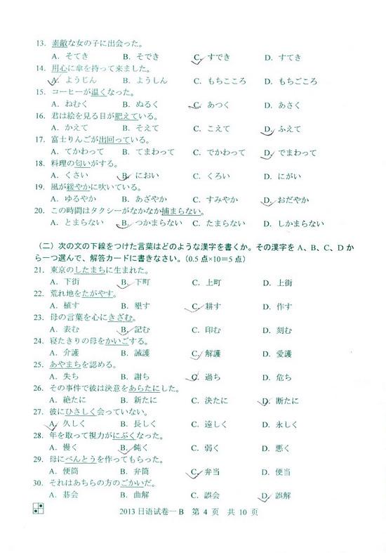 2013年同等学力申硕日语真题