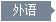 同等学力英语日语德语法语辅导