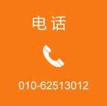 2014同等学力电话