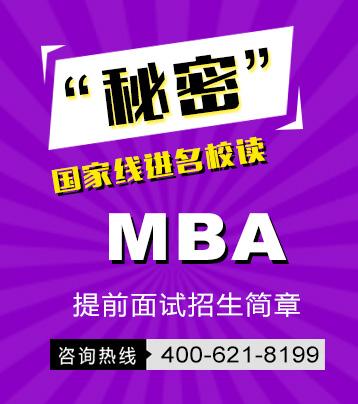 2016年京城首家|人北清MBA提前面试大幕开启