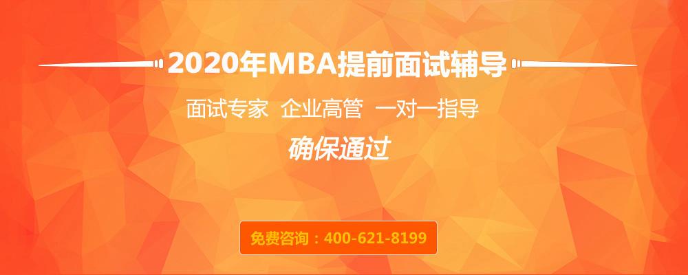 2015年MBA复试辅导