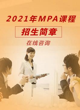 2020年MBA提前面试招生简章